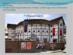 Famous London globe theatre in 2014 in honor of the 450th anniversary of its
