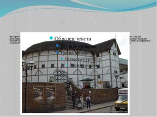"New ""globe"" was opened in 1997 under the name ""Shakespeare's globe theatre""."