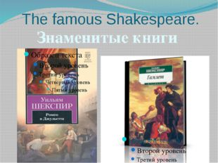 The famous Shakespeare. Знаменитые книги