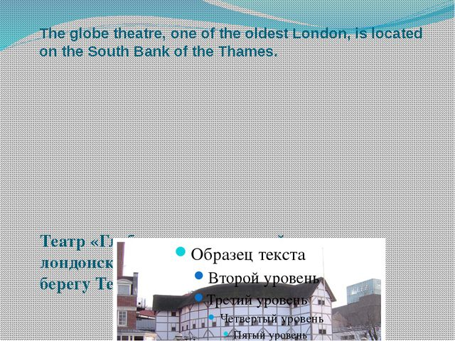 The globe theatre, one of the oldest London, is located on the South Bank of...