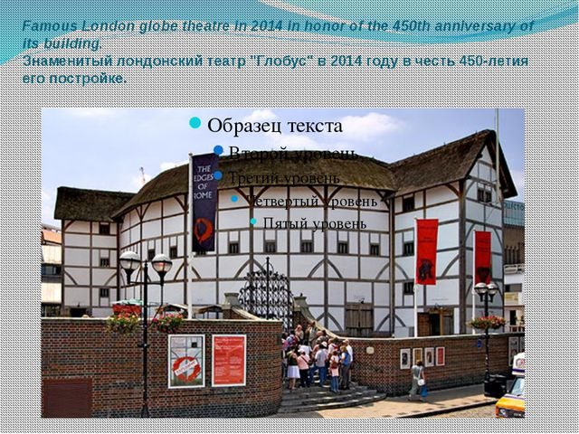Famous London globe theatre in 2014 in honor of the 450th anniversary of its...