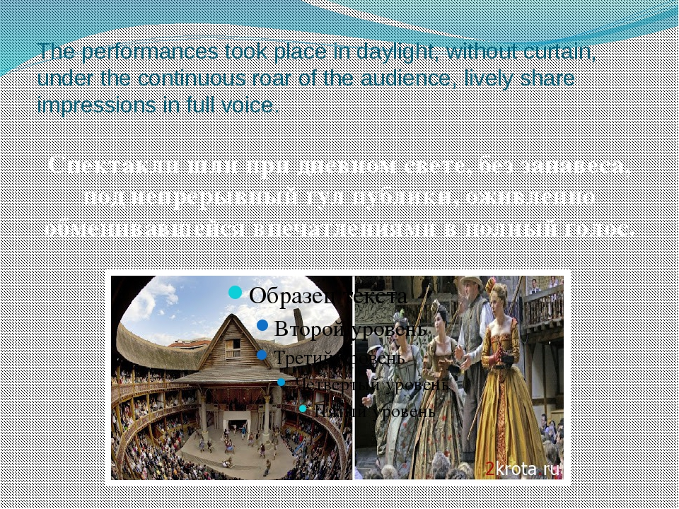 The performances took place in daylight, without curtain, under the continuou...