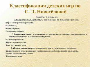 Классификация детских игр по С. Л. Новосёловой Выделяют 3 группы игр: 1.Самос
