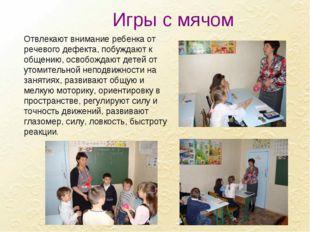 Отвлекают внимание ребенка от речевого дефекта, побуждают к общению, освобожд