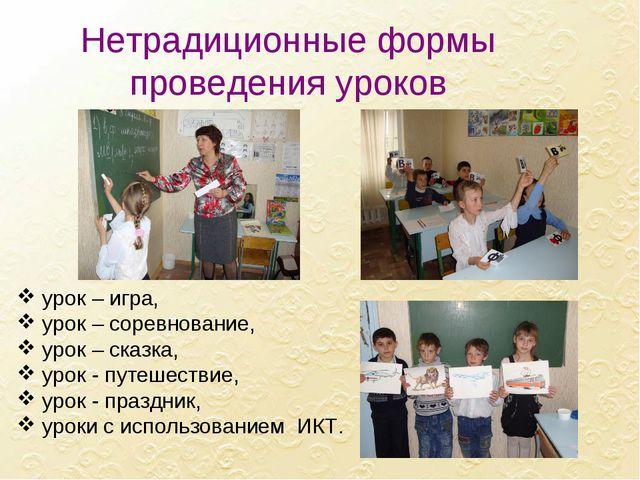 урок – игра, урок – соревнование, урок – сказка, урок - путешествие, урок -...