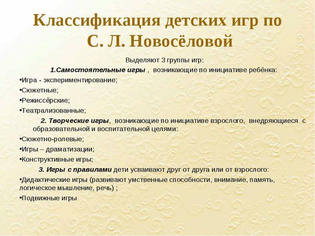 Классификация детских игр по С. Л. Новосёловой Выделяют 3 группы игр: 1.Самос...