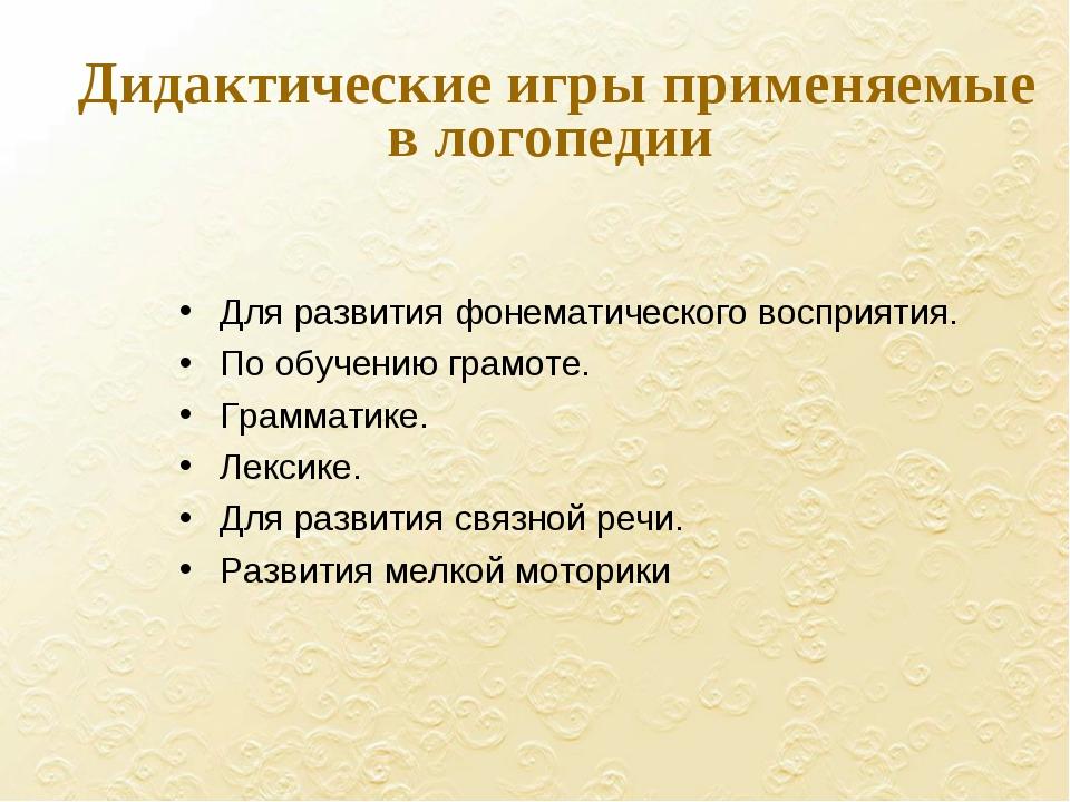 Дидактические игры применяемые в логопедии Для развития фонематического восп...