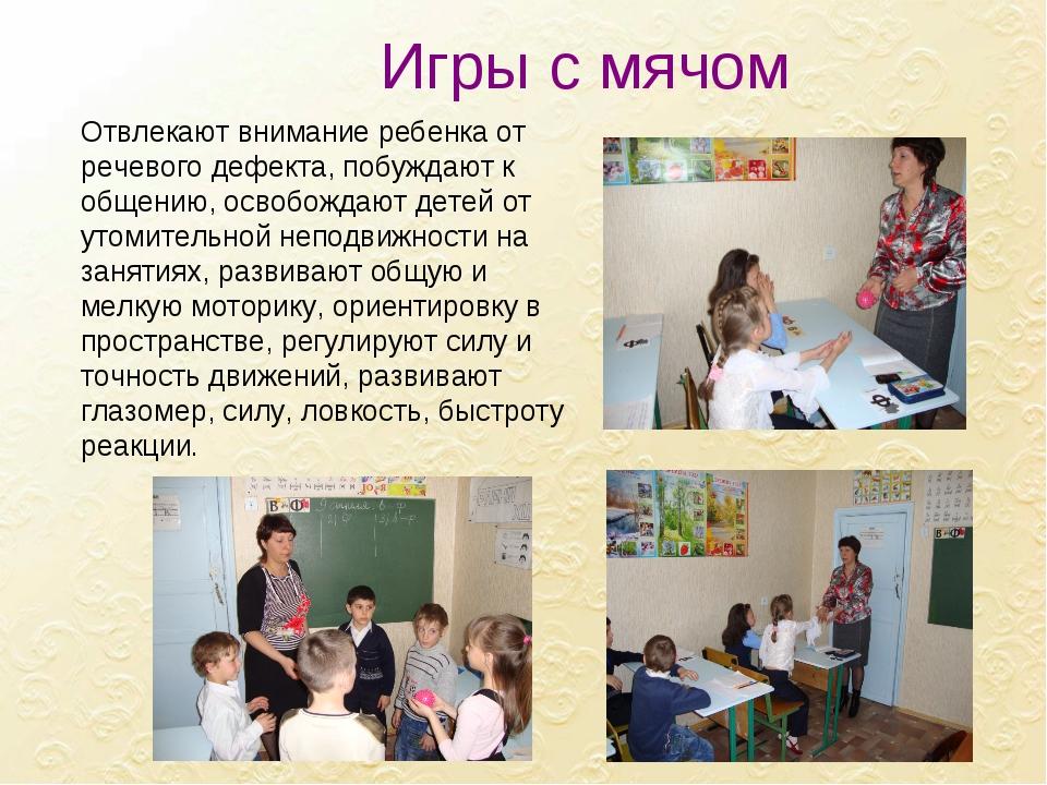 Отвлекают внимание ребенка от речевого дефекта, побуждают к общению, освобожд...