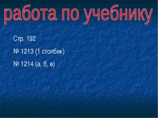 Стр. 192 № 1213 (1 столбик) № 1214 (а, б, в)