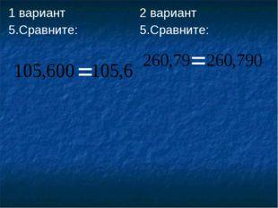 = = 1 вариант2 вариант 5.Сравните: 5.Сравните:
