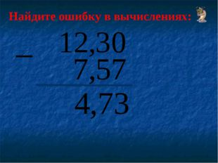 Найдите ошибку в вычислениях: