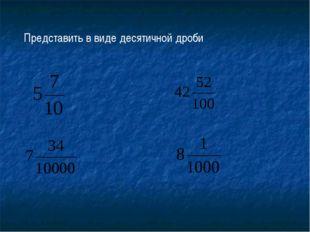 Представить в виде десятичной дроби