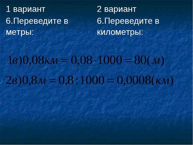 1 вариант2 вариант 6.Переведите в метры: 6.Переведите в километры:
