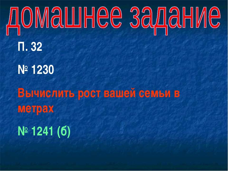 П. 32 № 1230 Вычислить рост вашей семьи в метрах № 1241 (б)