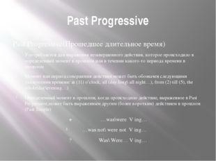 Past Progressive Past Progressive(Прошедшее длительное время) Употребляется д