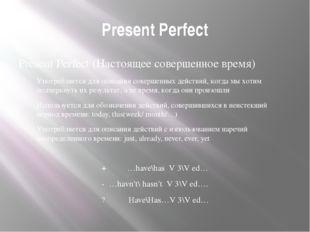 Present Perfect Present Perfect (Настоящее совершенное время) Употребляется д