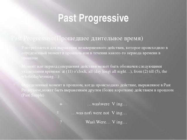 Past Progressive Past Progressive(Прошедшее длительное время) Употребляется д...