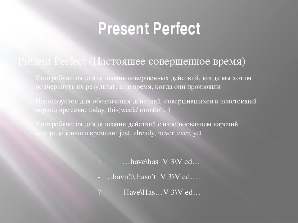 Present Perfect Present Perfect (Настоящее совершенное время) Употребляется д...