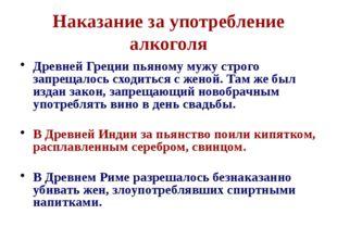 Наказание за употребление алкоголя Древней Греции пьяному мужу строго запреща