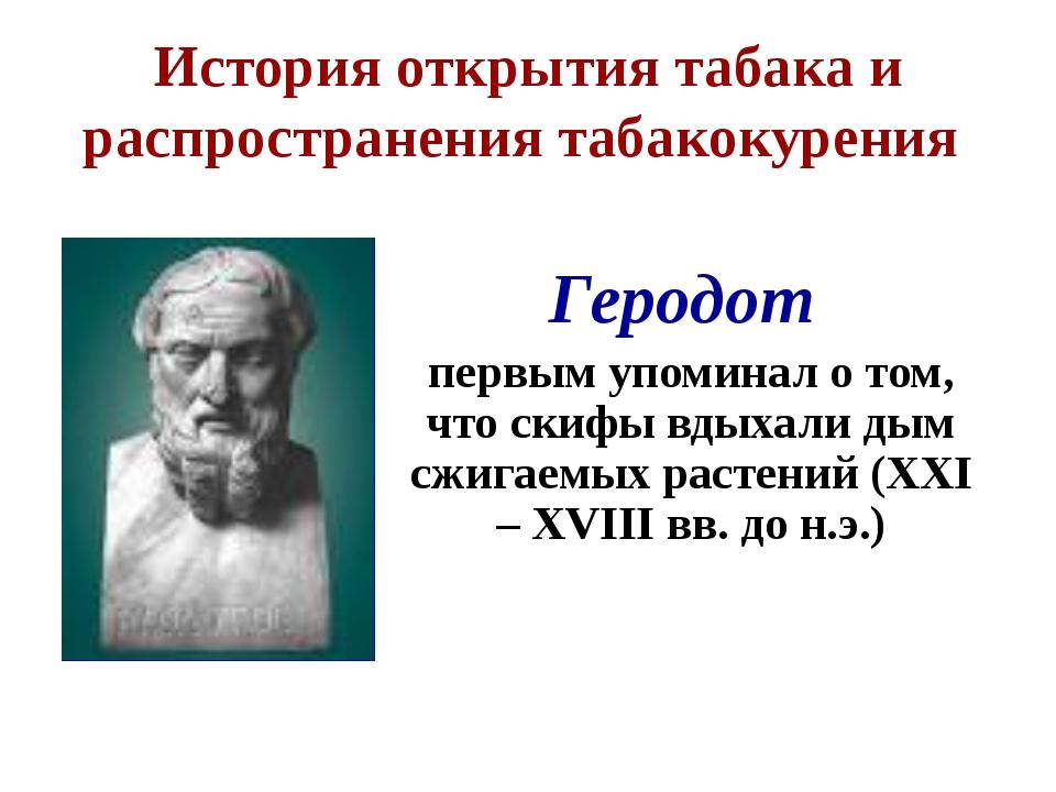 История открытия табака и распространения табакокурения Геродот первым упомин...