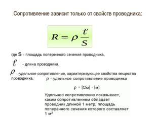 Сопротивление зависит только от свойств проводника: где S - площадь поперечн
