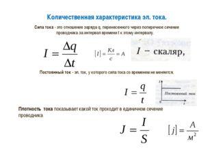 Количественная характеристика эл. тока. Сила тока- это отношение заряда q, п