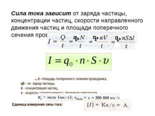 Сила тока зависит от заряда частицы, концентрации частиц, скорости направлен