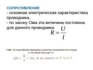 СОПРОТИВЛЕНИЕ - основная электрическая характеристика проводника. - по закону