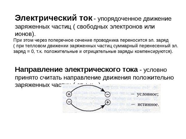 Электрический ток- упорядоченное движение заряженных частиц ( свободных элек...