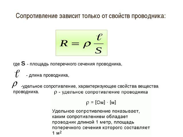 Сопротивление зависит только от свойств проводника: где S - площадь поперечн...
