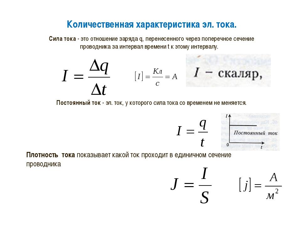 Количественная характеристика эл. тока. Сила тока- это отношение заряда q, п...