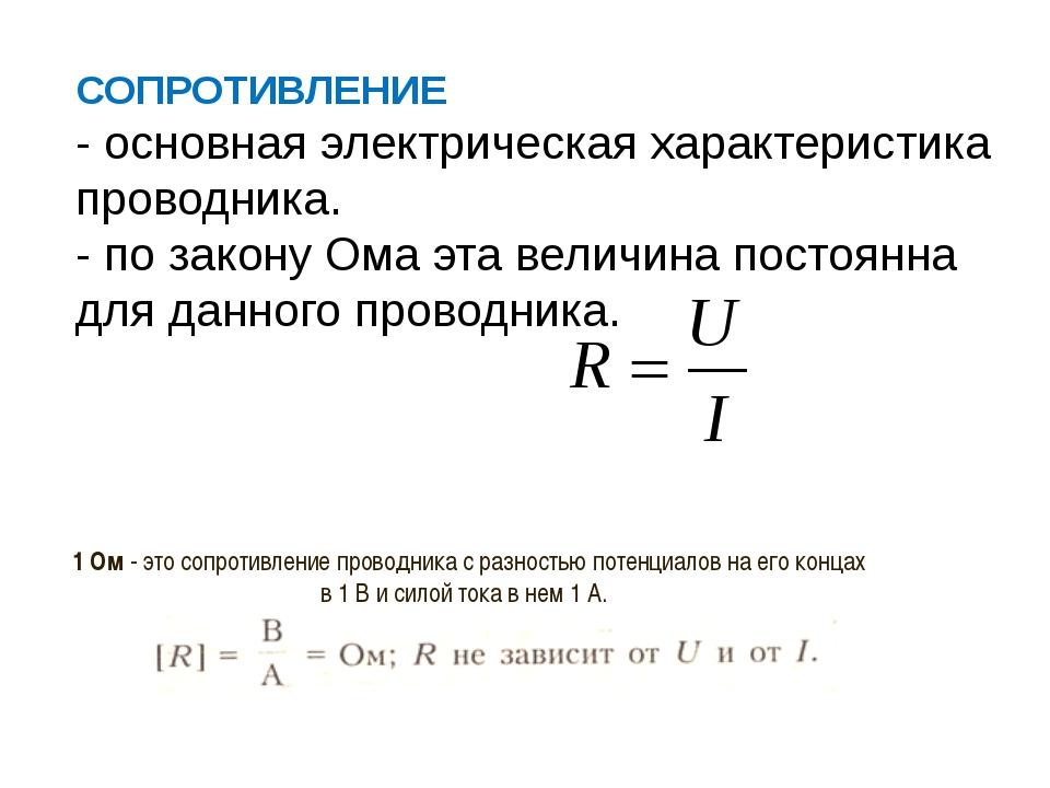 СОПРОТИВЛЕНИЕ - основная электрическая характеристика проводника. - по закону...