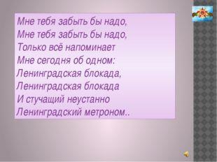 Мне тебя забыть бы надо, Мне тебя забыть бы надо, Только всё напоминает Мне с