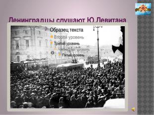 Ленинградцы слушают Ю.Левитана