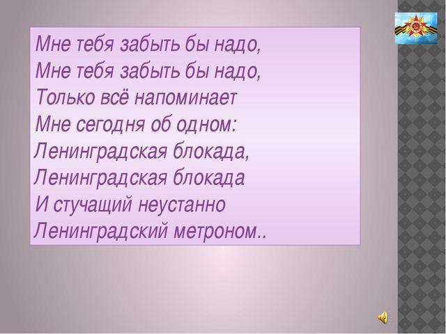 Мне тебя забыть бы надо, Мне тебя забыть бы надо, Только всё напоминает Мне с...