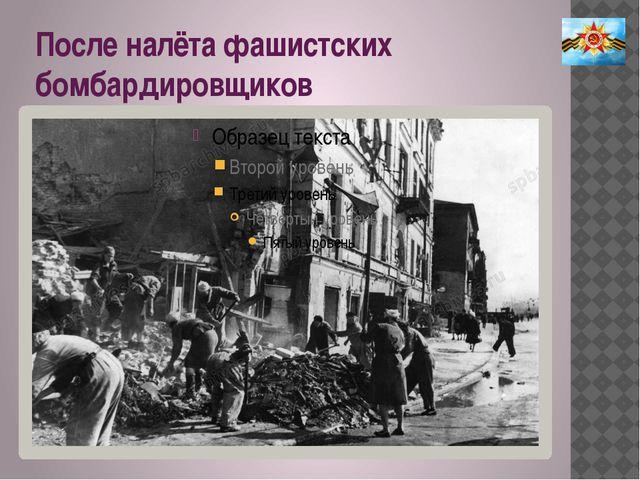 После налёта фашистских бомбардировщиков