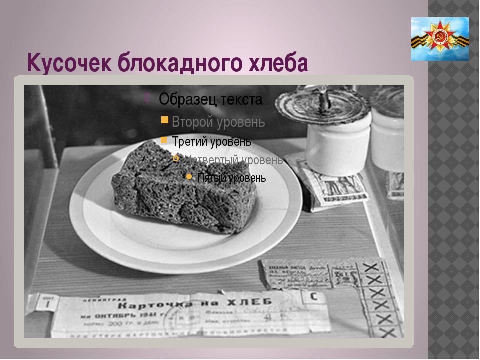 Кусочек блокадного хлеба