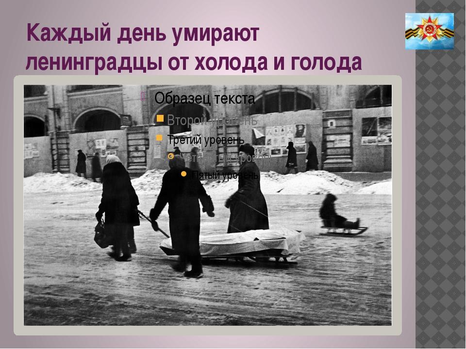 Каждый день умирают ленинградцы от холода и голода