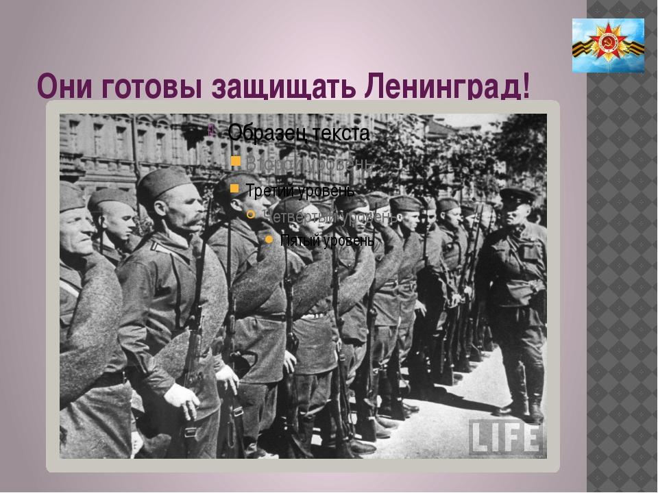 Они готовы защищать Ленинград!