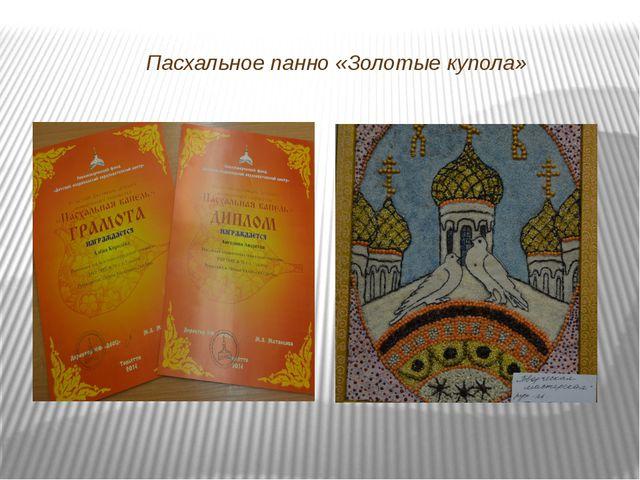 Пасхальное панно «Золотые купола»