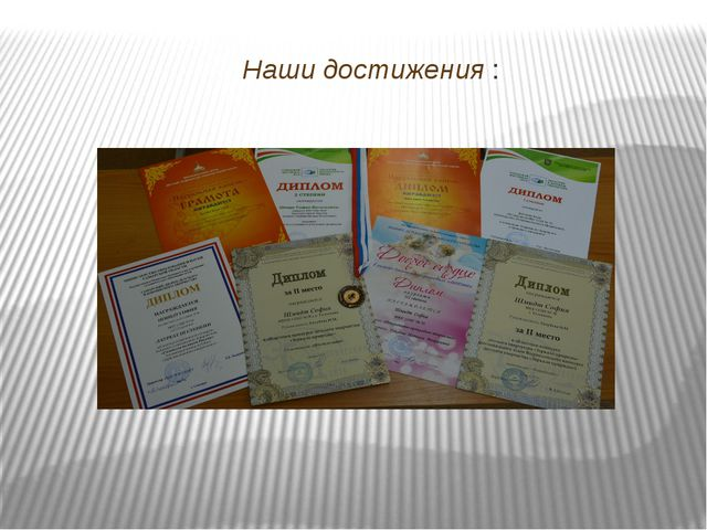 Наши достижения :