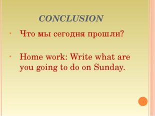 Что мы сегодня прошли? Что мы сегодня прошли? Home work: Write what are you