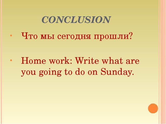 Что мы сегодня прошли? Что мы сегодня прошли? Home work: Write what are you...