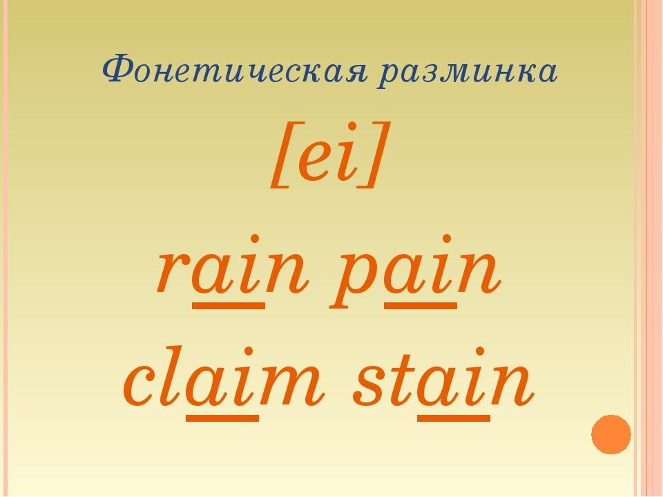 Фонетическая разминка Фонетическая разминка [ei] rain pain claim stain