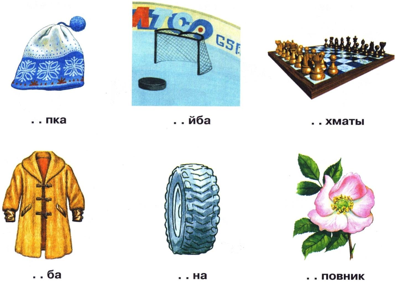 Картинки со звуком ш в начале середине и конце слова