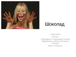 Шоколад Уткин Антон 5В класс Руководитель: Жернакова Наталия Михайловна, учит