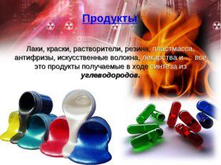 Продукты Лаки, краски, растворители, резина, пластмасса, антифризы, искусстве