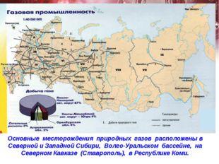 Основные месторождения природных газов расположены в Северной и Западной Сиби