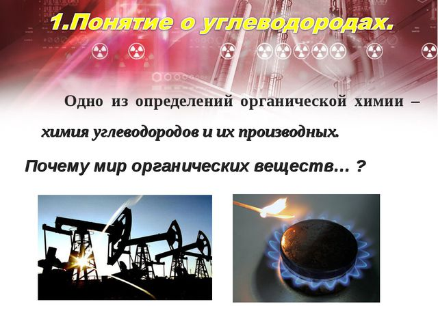 Одно из определений органической химии – химия углеводородов и их производны...