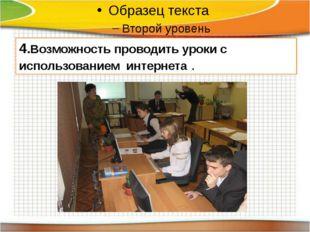 4.Возможность проводить уроки с использованием интернета .